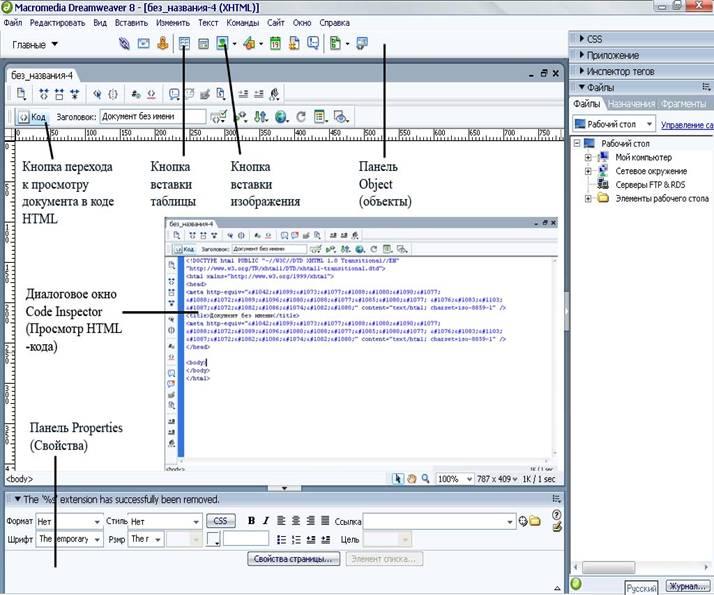 Программа для создания сайтов macromedia сайт первой сервисной компании
