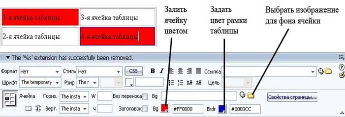 Как сделать ячейки в таблице word