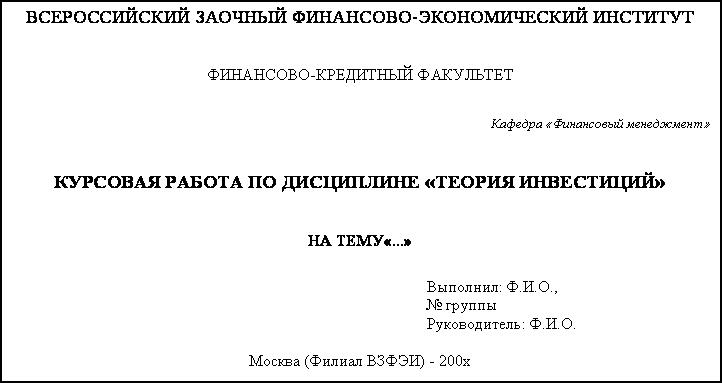 Всероссийский заочный финансово экономический институт Теория  Приложение Титульный лист курсовой работы