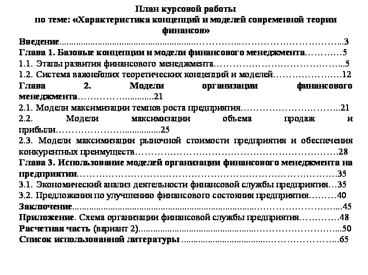 Всероссийский заочный финансово экономический институт Теория  Приложение 2 Пример плана курсовой работы